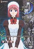 真月譚 月姫 2 [DVD]