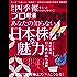 会社四季報プロ500 2017年新春号 [雑誌]