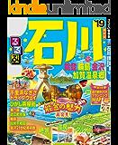 るるぶ石川 能登 輪島 金沢 加賀温泉郷'19 (るるぶ情報版(国内))