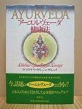 アーユルヴェーダ健康法