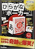 ひらがなポーカーBOOK ([バラエティ])