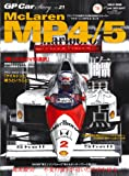 GP CAR STORY Vol.21 Mclaren MP4/5 (サンエイムック)