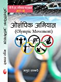 OLYMPIC ABHIYAN- ( OLYMPIC MOVEMENT)- B.P.ED. NEW
