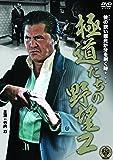極道たちの野望2 [DVD]