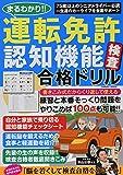 まるわかり! ! 運転免許認知機能検査合格ドリル (COSMIC MOOK)