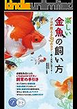 楽しい金魚の飼い方 プロが教える33のコツ 長く元気に育てる コツがわかる本