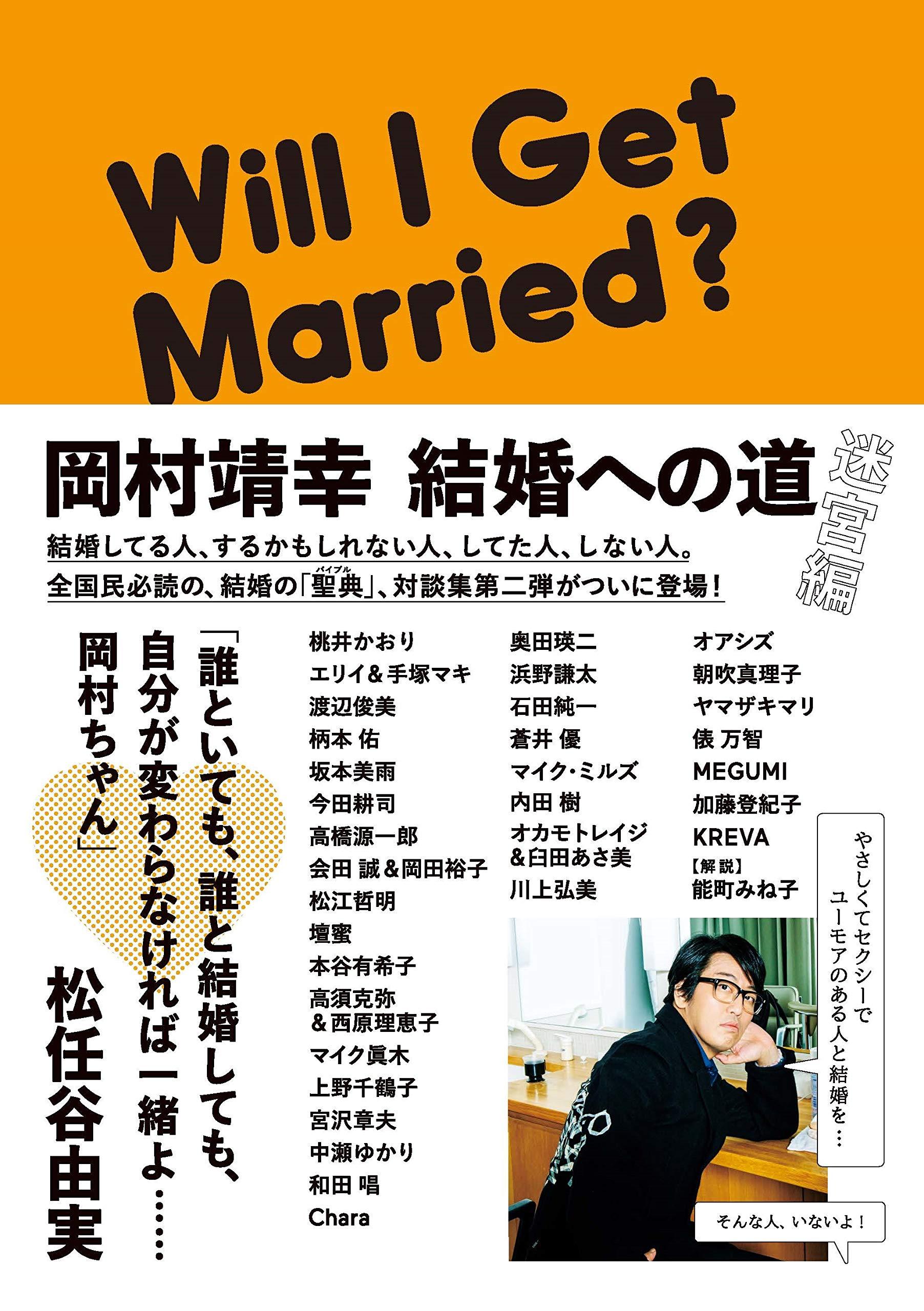 結婚 加藤純一