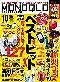 MONOQLO(モノクロ) 2019年 10 月号 [雑誌]