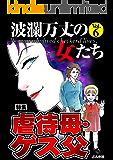 波瀾万丈の女たち Vol.6 虐待母・ゲス父 [雑誌]