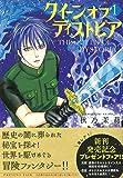クイーン オブ ディストピア (1) (Nemuki+コミックス)