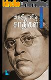 இந்தியாவில் சாதிகள் : Indiyaavil Saathikal (Political Book 2) (Tamil Edition)