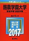 酪農学園大学(獣医学群〈獣医学類〉) (2017年版大学入試シリーズ)