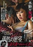 偶然の密室 人妻介護ヘルパーと老人 水野朝陽 マドンナ [DVD]