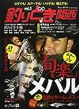 釣りどき関西(3) 2018年 03 月号 [雑誌]: 磯釣りスペシャル 増刊