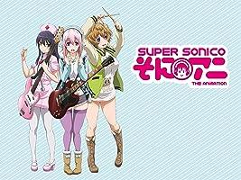 Super Sonico - Staffel 1