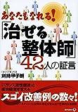 あなたもなれる! 「治せる整体師」42人の証言