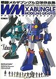 ザブングルモデリンググラフィティ 戦闘メカザブングル立体作品集 (ホビージャパンMOOK 893)