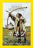 ナショナル ジオグラフィック日本版 2017年10月号 [雑誌]