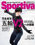 Sportiva 羽生結弦 五輪V2への挑戦 日本フィギュアスケート2018平昌五輪展望号