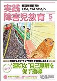 実践障害児教育 2019年5月号 [雑誌]