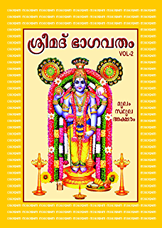 Sri Devi Mahatmyam (Malayalam Edition) eBook: GIRI: Amazon
