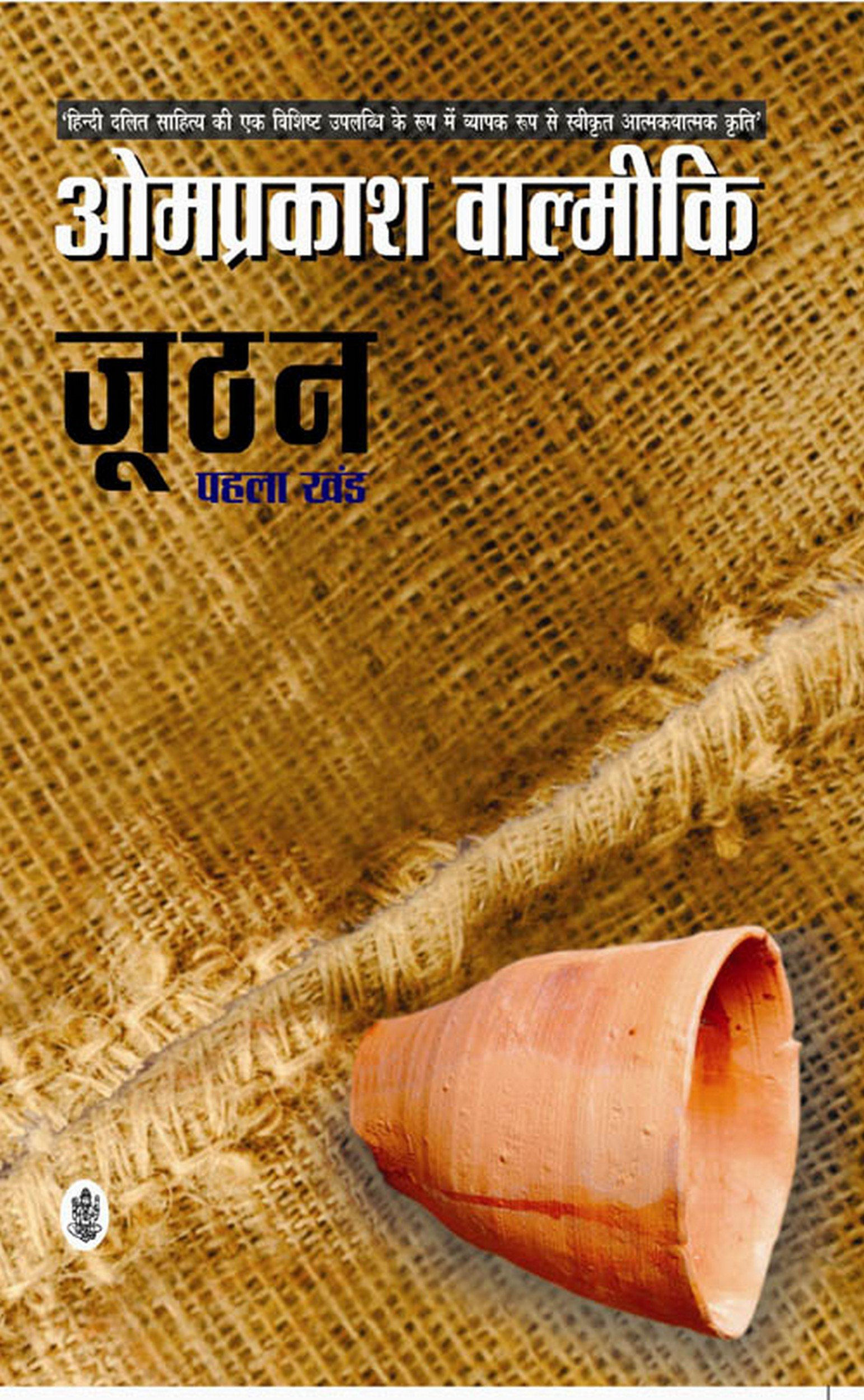 Joothan Book Pdf In Hindi