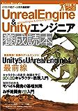 Unreal Engine&Unityエンジニア養成読本[イマドキのゲーム開発最前線!]