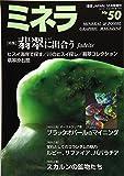 ミネラ(50) 2017年 12 月号 [雑誌]: 園芸Japan 増刊