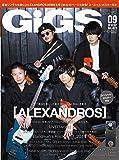 GiGS (ギグス) 2018年 09月号