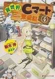 異世界Cマート繁盛記 4 (ダッシュエックス文庫DIGITAL)