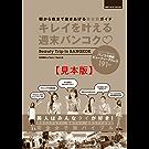 キレイを叶える週末バンコク 【見本】 (地球の歩き方BOOKS)