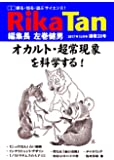RikaTan (理科の探検) 2017年10月号