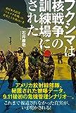 フクシマは核戦争の訓練場にされた 東日本大震災「トモダチ作戦」の真実と5年後のいま