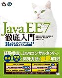 Java EE 7徹底入門 標準Javaフレームワークによる高信頼性Webシステムの構築