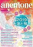 anemone(アネモネ) 2019年 2月号 [雑誌]