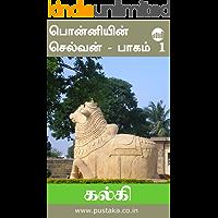Ponniyin Selvan - Part 1  (Tamil)