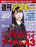 週刊アスキー No.1159(2018年1月2日発行) [雑誌]