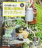 SENCE UP LIFEシリーズ 小さな庭で楽しむ 雑貨×植物のディスプレイ (SENSE UP LIFEシリーズ)