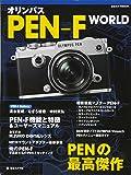 オリンパス PEN-F WORLD (日本カメラMOOK)