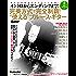 """イントロからエンディングまで! 完奏方式で完全制覇! """"使える""""ブルース・ギター"""