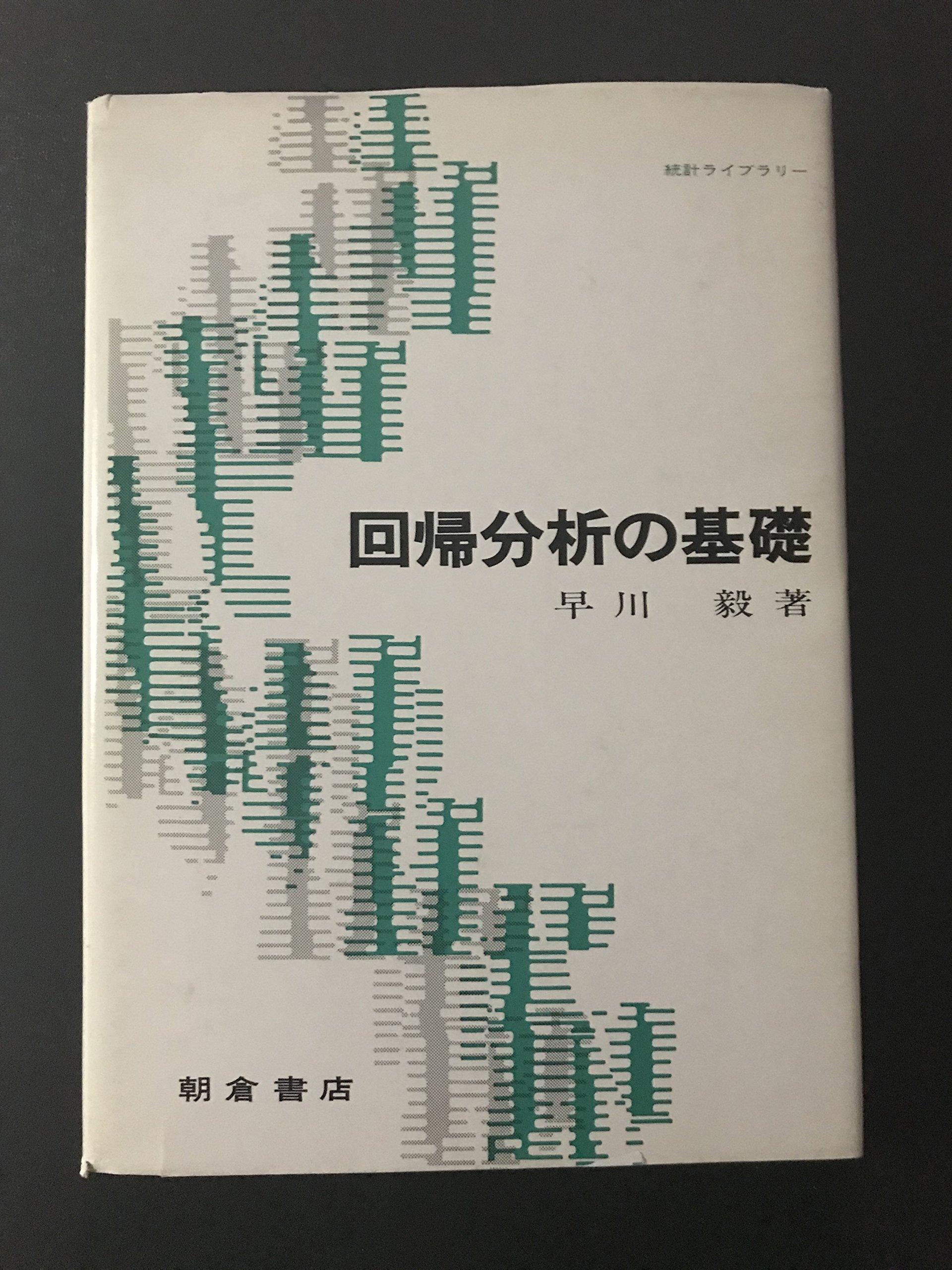 Amazon.co.jp: 回帰分析の基礎 (統計ライブラリー): 早川 毅: 本