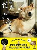 【Amazon.co.jp限定】オリジナルシール付 柴犬だいふく