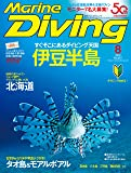 Marine Diving (マリンダイビング) 2019年08月号NO.657 [雑誌]