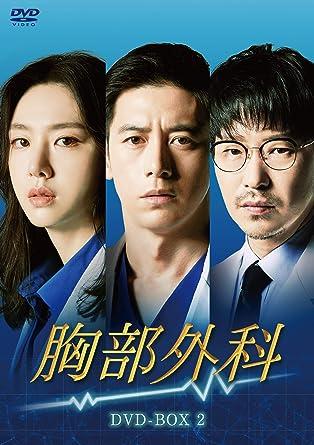 [DVD]胸部外科 DVD-BOX2