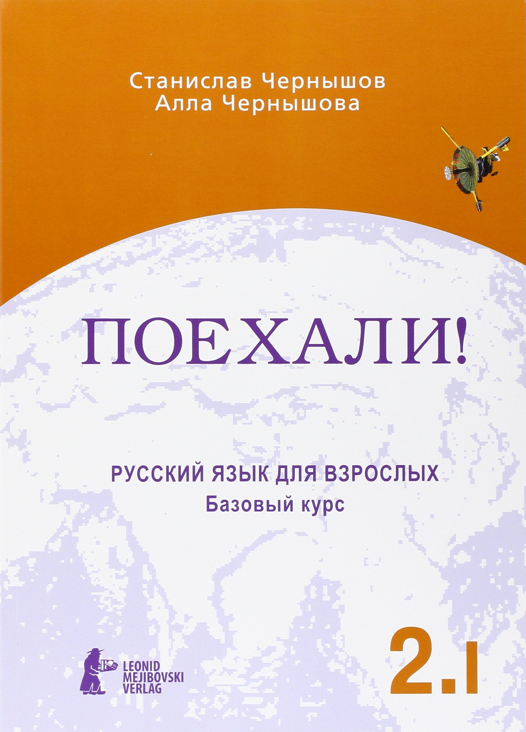 Poechali! / Let's go!: Russkij jazyk dlja vzroslych. Cast 2. Tom 1. Bazovyj kurs. Ucebnik / Russian language for adults. Part 2. Volume 1. A textbook