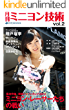 月刊ミニヨン技術 vol. 2