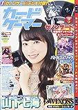 カードゲーマーvol.44 (ホビージャパンMOOK 916)