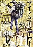 アイアムアヒーロー 11―My First WIDE 英雄篇