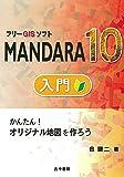フリーGISソフトMANDARA10入門: かんたん!オリジナル地図を作ろう