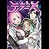 宇宙戦艦ティラミス 3巻 (バンチコミックス)